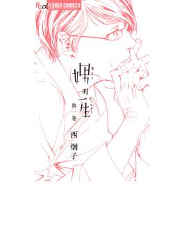 【全1-4セット】娚の一生(フラワーコミックスα)