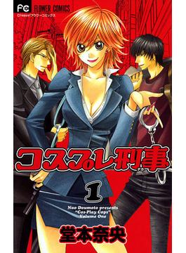 【全1-6セット】コスプレ刑事(フラワーコミックス)