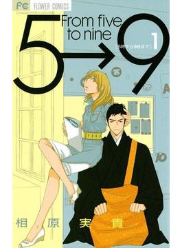 【1-5セット】5時から9時まで(フラワーコミックス)