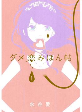 【全1-2セット】ダメ恋みほん帖(フラワーコミックススペシャル)