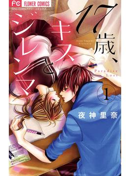 【全1-4セット】17歳、キスとジレンマ(フラワーコミックス)