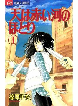 【全1-28セット】天は赤い河のほとり(フラワーコミックス)