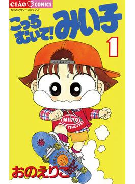 【1-5セット】こっちむいて!みい子(ちゃおコミックス)