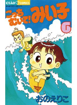 【6-10セット】こっちむいて!みい子(ちゃおコミックス)