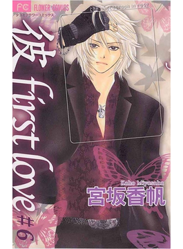 【6-10セット】「彼」first love(フラワーコミックス)