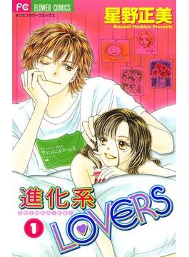 【全1-3セット】進化系LOVERS(フラワーコミックス)