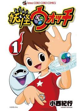 【全1-15セット】妖怪ウォッチ(てんとう虫コミックス)