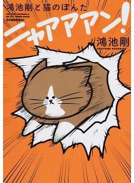 鴻池剛と猫のぽんたニャアアアン! 1