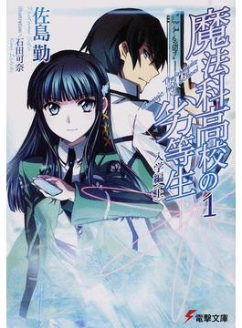 魔法科高校の劣等生 (電撃文庫) 23巻セット(電撃文庫)