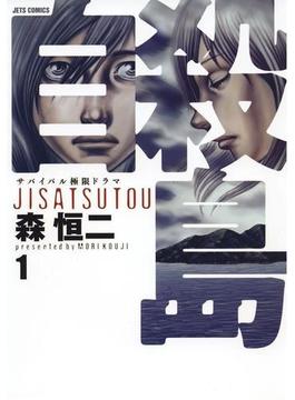 【1-5セット】自殺島(ジェッツコミックス)