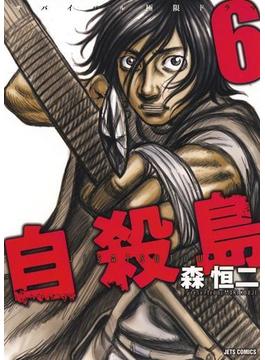 【6-10セット】自殺島(ジェッツコミックス)