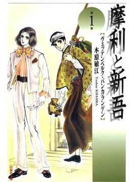 摩利と新吾(1)
