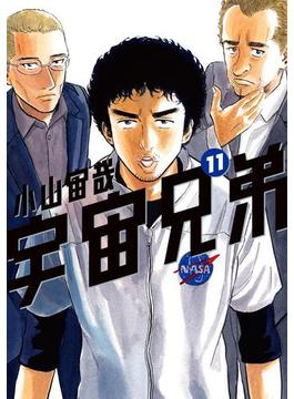 【11-15セット】宇宙兄弟