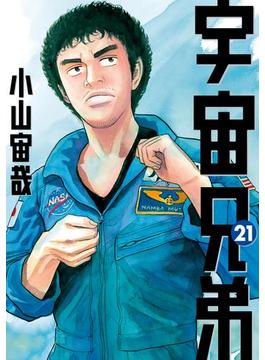【21-25セット】宇宙兄弟