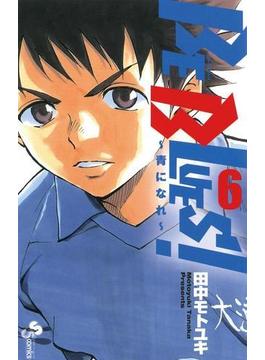 【6-10セット】BE BLUES!~青になれ~(少年サンデーコミックス)