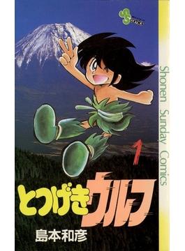 【全1-3セット】とつげきウルフ(少年サンデーコミックス)