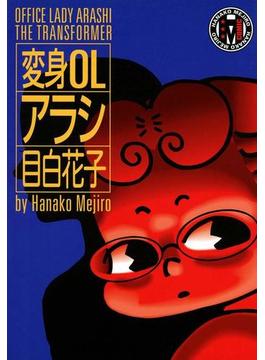 【全1-2セット】変身OLアラシ(フィールコミックス)