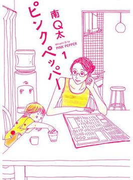 【全1-2セット】ピンクペッパー(フィールコミックス)