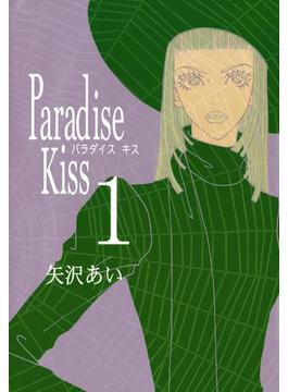 【全1-5セット】Paradise Kiss(フィールコミックス)