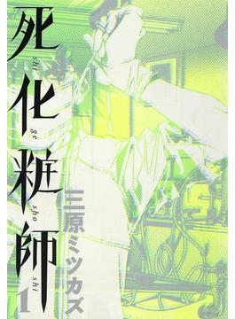 【1-5セット】死化粧師(フィールコミックス)