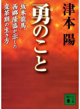 勇のこと 坂本龍馬、西郷隆盛が示した変革期の生き方(講談社文庫)