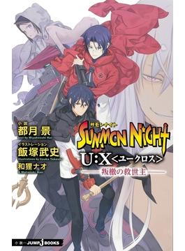 サモンナイト U:X〈ユークロス〉―叛檄の救世主―(ジャンプジェイブックスDIGITAL)