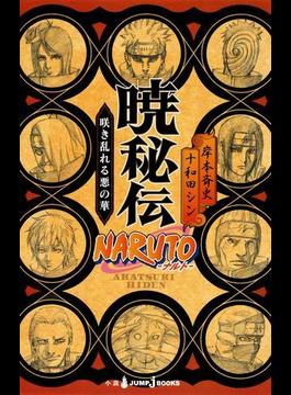 NARUTO―ナルト― 暁秘伝 咲き乱れる悪の華(ジャンプジェイブックスDIGITAL)