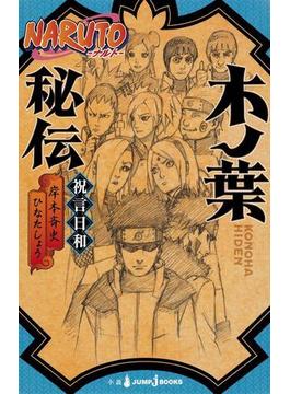 NARUTO―ナルト― 木ノ葉秘伝 祝言日和(ジャンプジェイブックスDIGITAL)