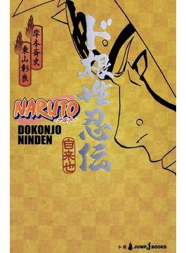NARUTO―ナルト― ド根性忍伝(ジャンプジェイブックスDIGITAL)