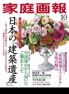 家庭画報 2015年10月号(家庭画報)