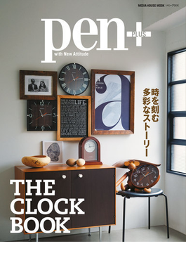 Pen+時を刻む多彩なストーリー THE CLOCK BOOK(MH MOOK)