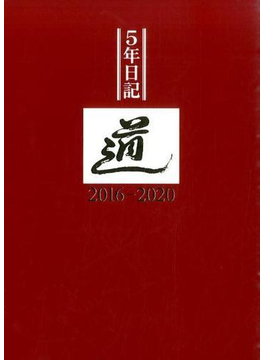 5年日記「道」 2016-2020