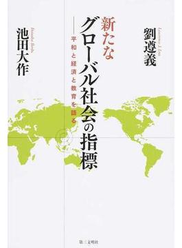 新たなグローバル社会の指標 平和と経済と教育を語る