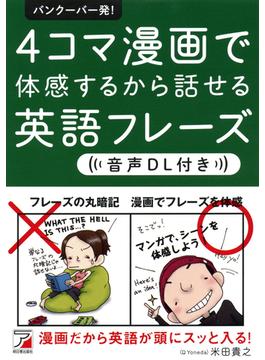 バンクーバー発!4コマ漫画で体感するから話せる英語フレーズ