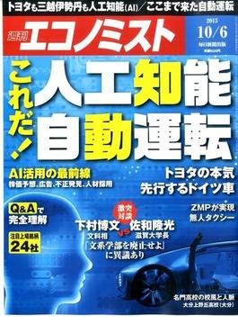 週刊 エコノミスト 2015年 10/6号 [雑誌]