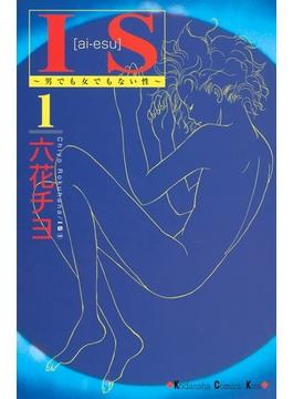 【セット限定価格】IS(アイエス) ~男でも女でもない性~(1)