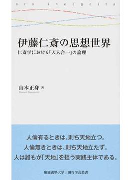 伊藤仁斎の思想世界 仁斎学における「天人合一」の論理