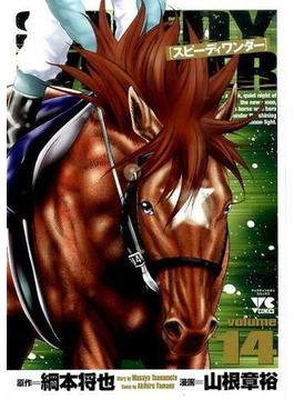 スピーディワンダー volume14 (ヤングチャンピオンコミックス)(ヤングチャンピオン・コミックス)
