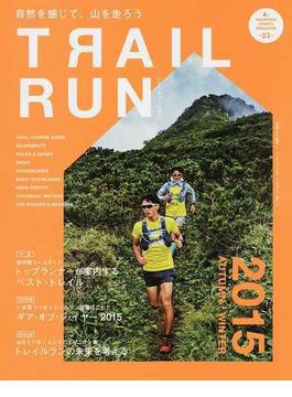 トレイルラン 2015AUTUMN/WINTER 特集トップランナーが案内するベスト・トレイル