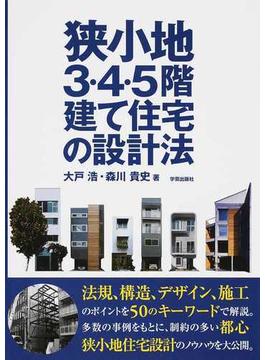 狭小地3・4・5階建て住宅の設計法