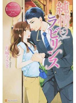 純情ラビリンス Jun & Kaname(エタニティブックス・赤)