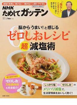 NHKためしてガッテン脳から「うまい!」と感じるゼロしおレシピ超減塩術 減塩の食事は「味けない」「続かない」と思う血圧が少し高めのアナタに