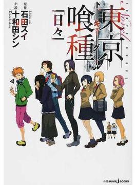 東京喰種トーキョーグール [小説] (JUMP J BOOKS) 3巻セット(JUMP J BOOKS(ジャンプジェーブックス))