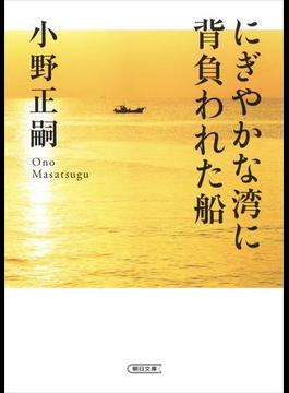 にぎやかな湾に背負われた船(朝日文庫)