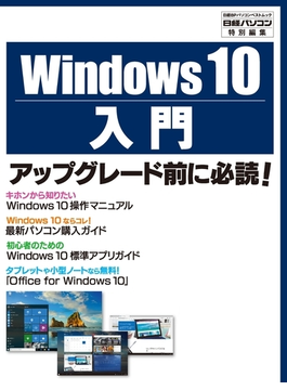 Windows 10入門(日経BP Next ICT選書)(日経BP Next ICT選書)