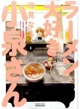 ラーメン大好き小泉さん 3 (BAMBOO COMICS)
