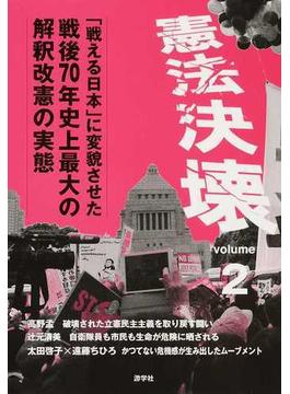 憲法決壊 volume2 「戦える日本」に変貌させた戦後70年史上最大の解釈改憲の実態