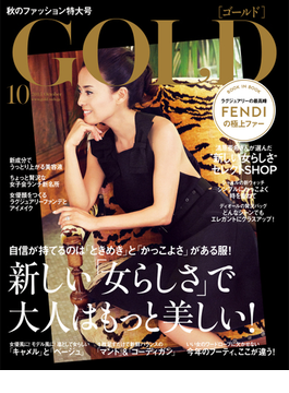 GOLD 2015年10月号(GOLD)