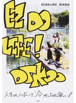 """EZ DO LIFE! 人生はいつだって""""今""""がいちばん楽しい!"""