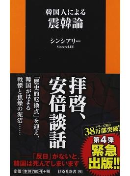 韓国人による震韓論(扶桑社新書)